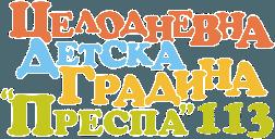 """Целодневна детска градина """"Преспа"""" №113"""