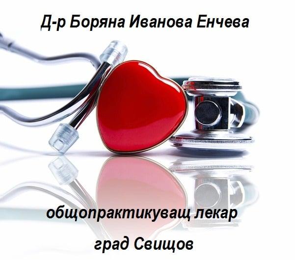 Общопрактикуващ лекар Д-р Боряна Иванова Енчева град Свищов