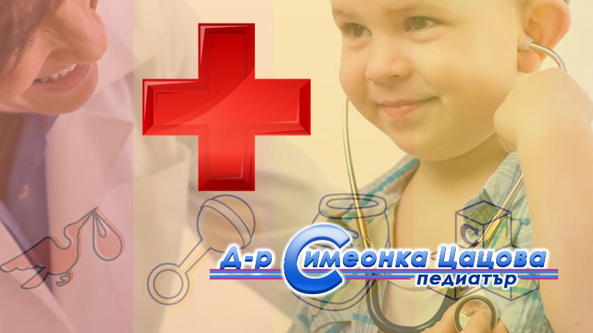 Специалист по обща медицина Д-р Симеонка Цацова - Педиатър