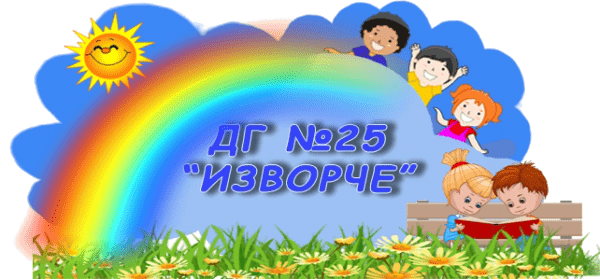 "ДЕТСКА ГРАДИНА № 25 ОДЗ ""Изворче""– гр. Банкя"