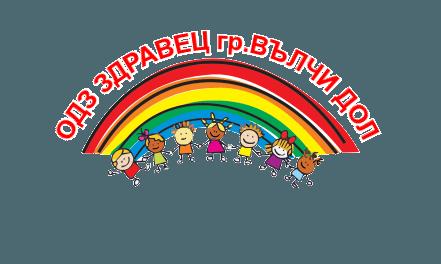 Детска градина ЗДРАВЕЦ град Вълчи дол детска градина ясла