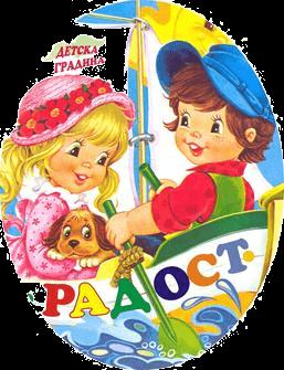 Детски градини в град Ямбол ДГ Радост град Ямбол