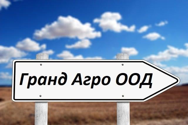 Зърнопроизводство град Раковски Гранд Агро ООД