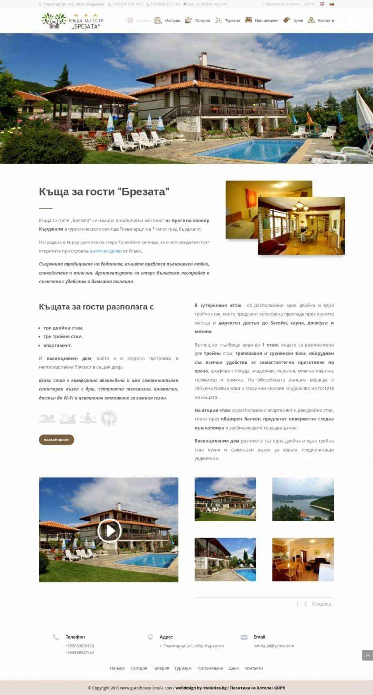 guesthouse-betula.com_-e1554992860208