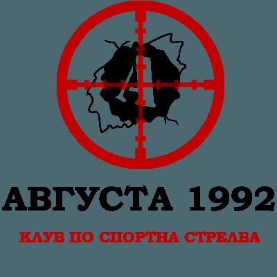 Спортна стрелба клуб Августа | Августа гр. Стара Загора