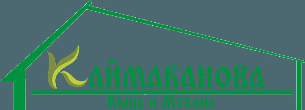 Богатото меню и битовата обстановка Къща и Механа Каймаканова