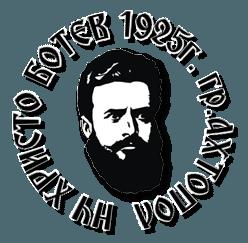 НЧ Христо Ботев 1925г. ГР. АХТОПОЛ