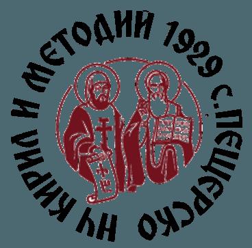 Културна дейност НЧ Кирил и Методий – 1929г. С. ПЕЩЕРСКО
