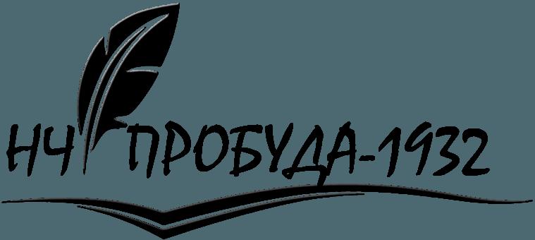 Културен център НЧ Пробуда 1932г. С. ВЪРБАК