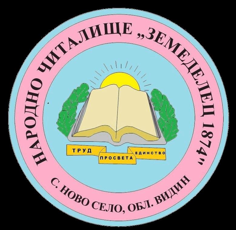 Културно просветна дейност НЧ Земеделец 1874г. С. НОВО СЕЛО
