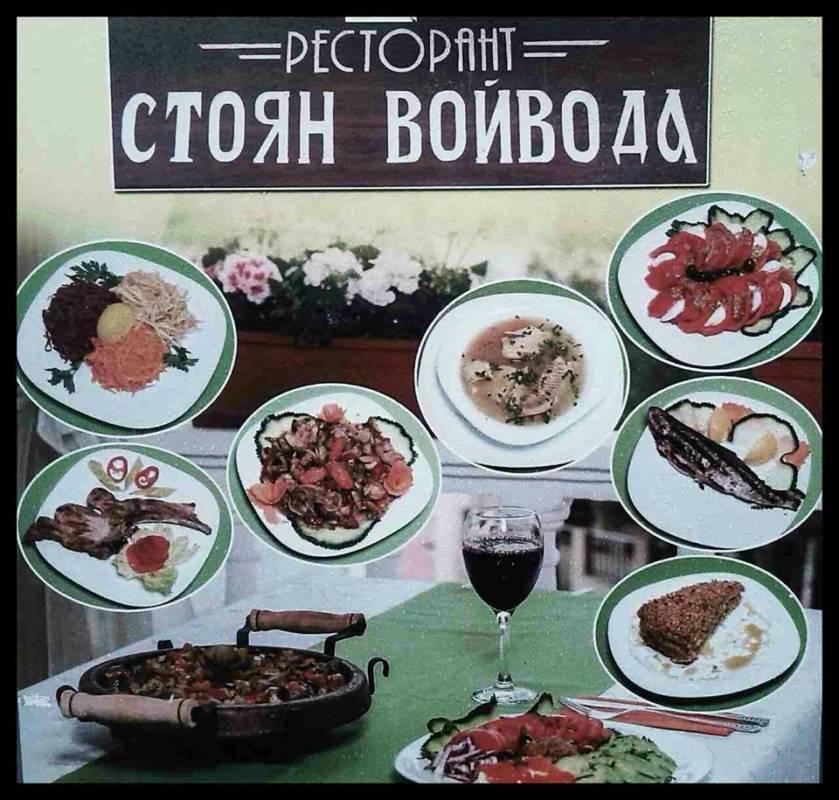 Ресторант механа Стоян Войвода село Поленица