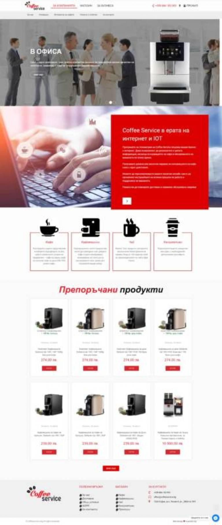 screencapture-coffeeservice-bg-2019-06-14-17_47_19