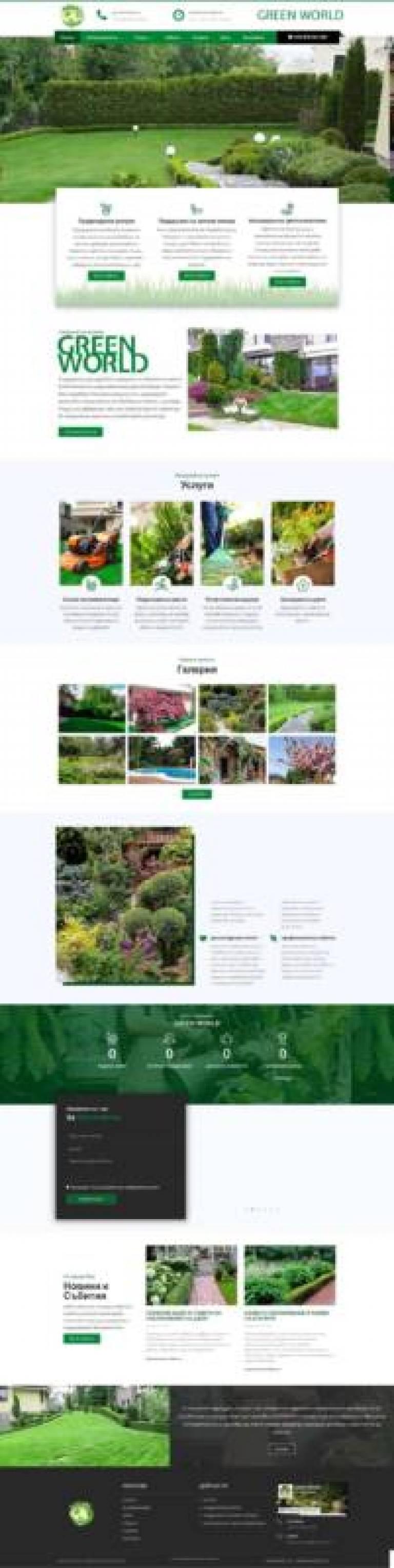 screencapture-greenworld-bg-eu-2019-06-20-17_26_51-min