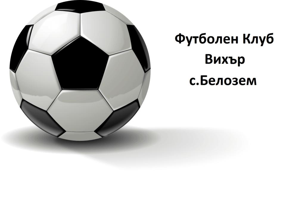 Футболен Клуб Вихър село Белозем, община Раковски
