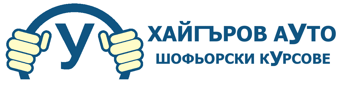 Шофьорски курсове - автошкола Хайгъров ауто