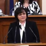 Корнелия Нинова: Правителството на Борисов превърна красива България в сметище!